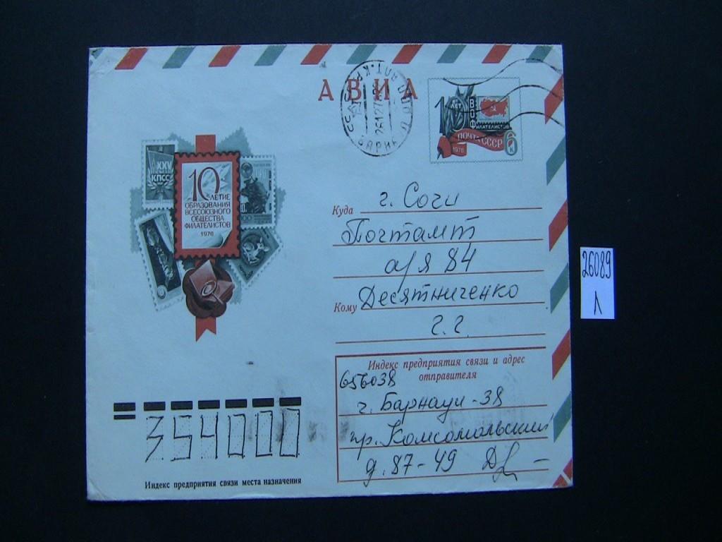 ношением картинка конверта с маркой вслед