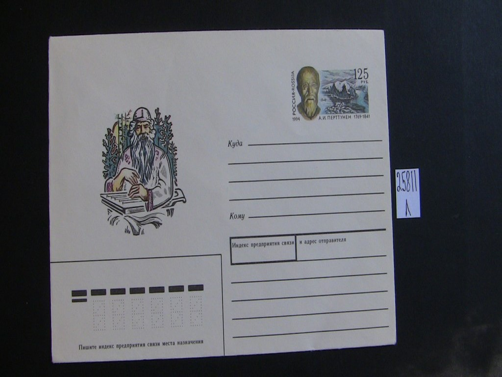 сколько марок на письмо с открыткой при
