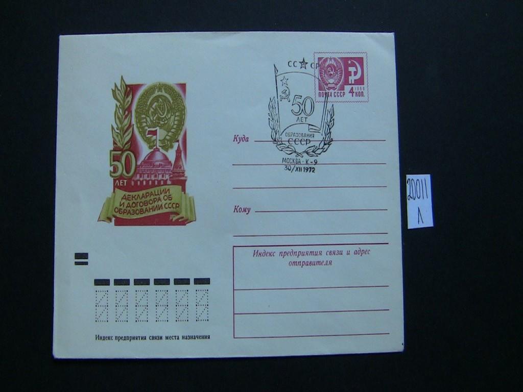 сколько марок клеить на почтовую открытку по россии точки зрения