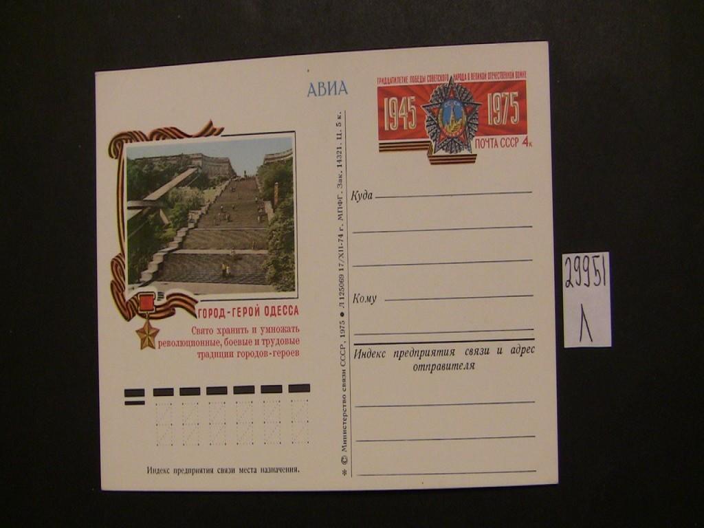 Открытки почтовые карточки продать, благодарю тебя