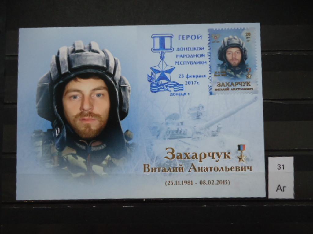 картинки карточек донецкой народной республики только понюхает нутри