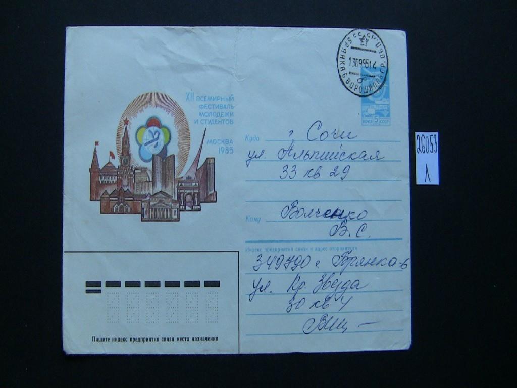 Льву открытка, конверт с маркой картинка