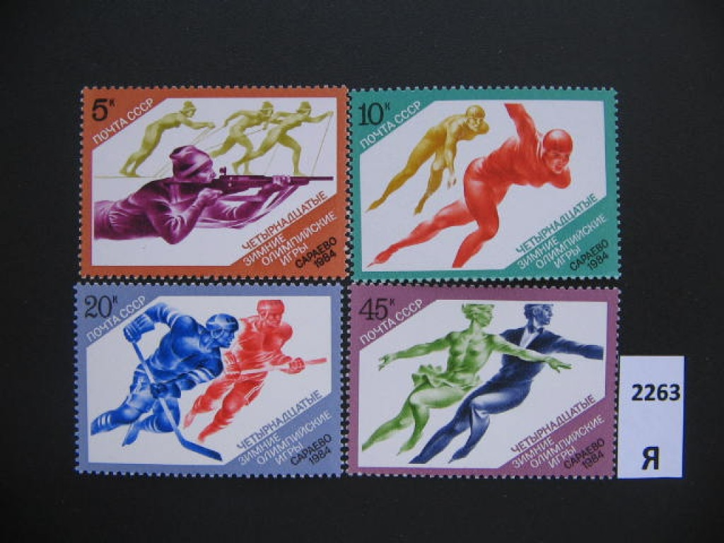 пару лучших фото ценных марок ссср месте тут