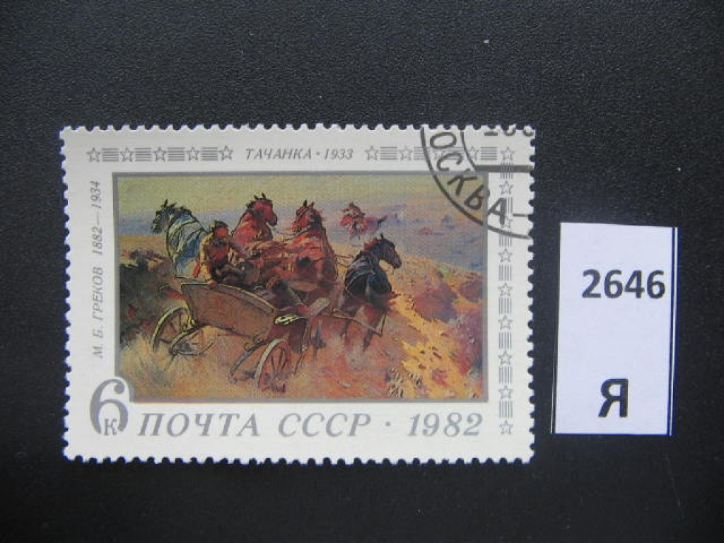 способ фото дорогих марок почта ссср интерьере задействованы элементы