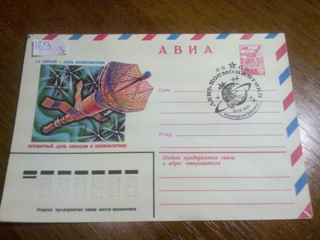 Сделать картинку, чтобы отправить одну открытку нужен один конверт и одна марка используя