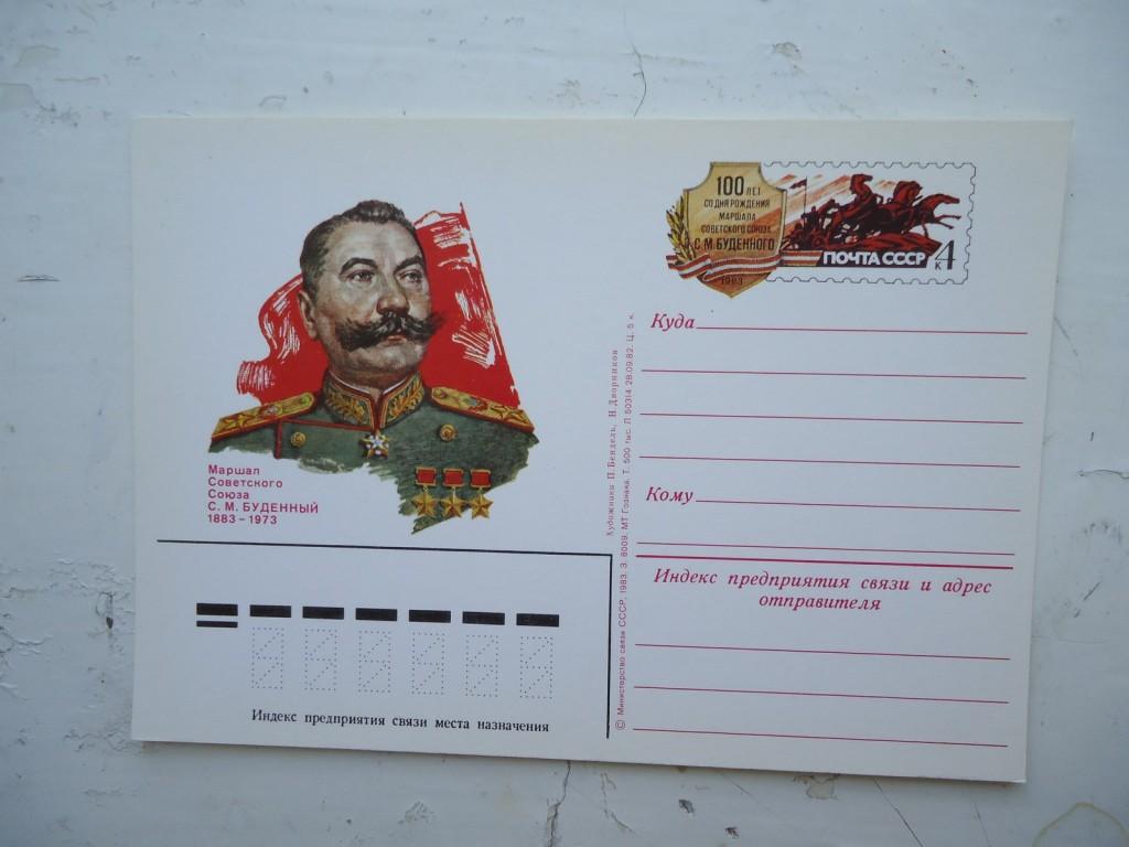 Открытки почтовые карточки продать